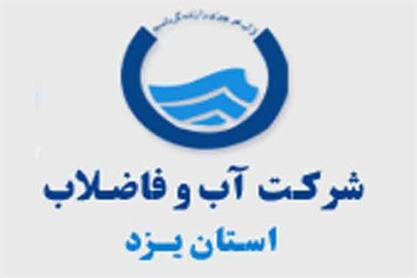 جوابیه شرکت آب و فاصلاب استان در رابطه با خط لوله انتقال آب شرب اشکذر