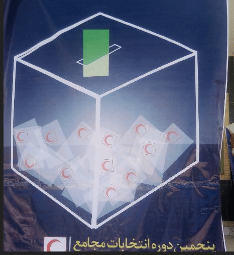 پنجمین دوره انتخابات مجامع جمعیت هلالاحمر در نقاط مختلف استان یزد