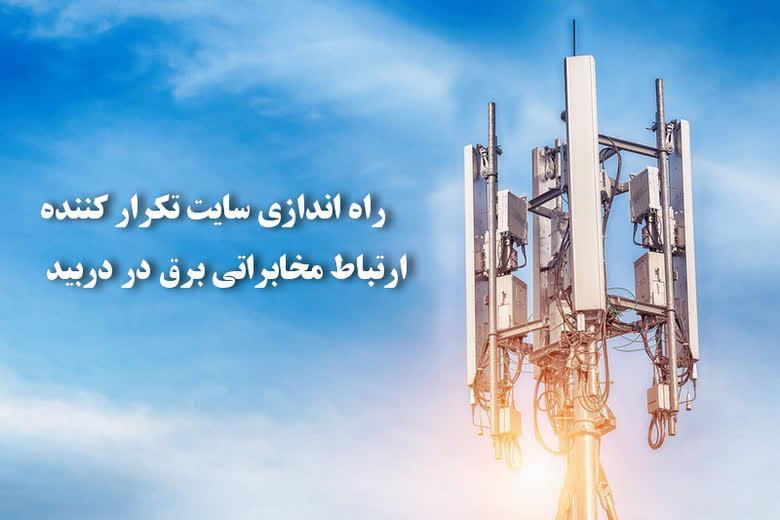 راه اندازی سایت تکرار کننده ارتباط مخابراتی برق در دربید