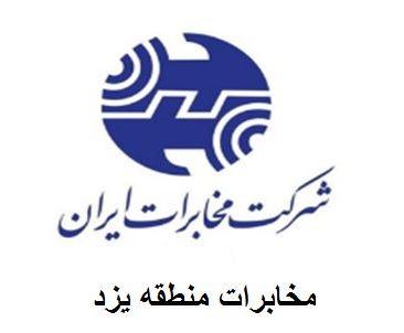 رتبه نخست فروش دیتای تجاری به مخابرات منطقه یزد رسید