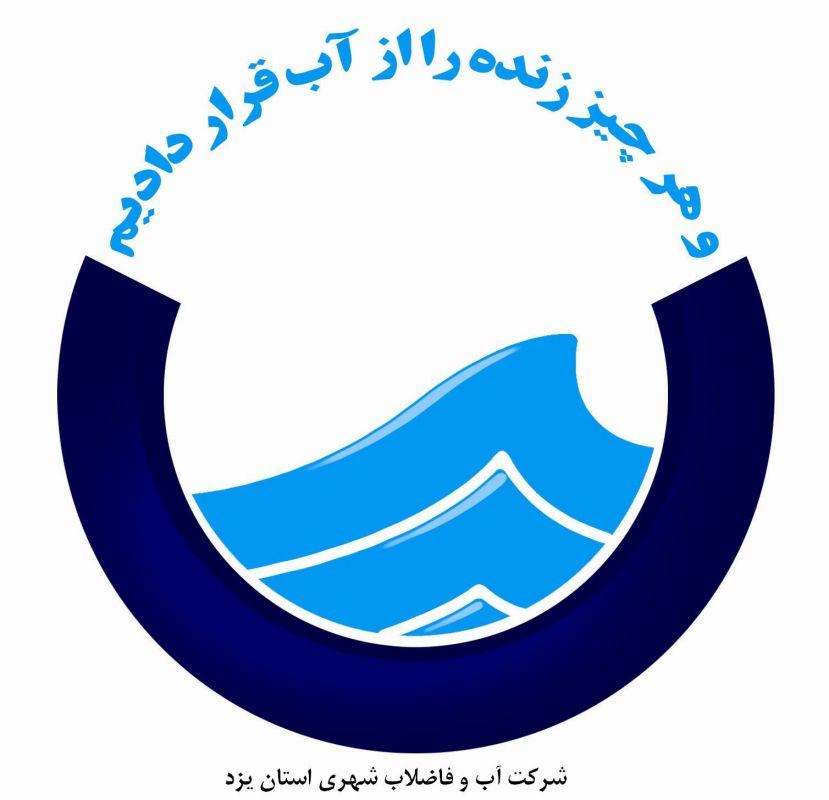 مرمت بیش از ۴۰۰ مورد حوضچه شیر فلکه در شهر یزد