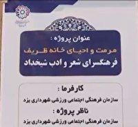 ساخت خانه ادبیات در یزد