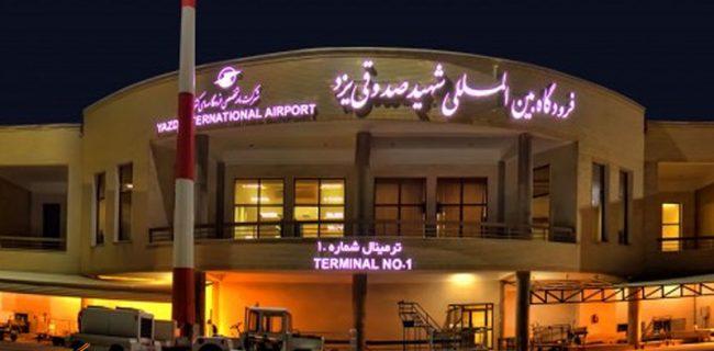 ممنوعیت تردد بدون ماسک در کلیه اماکن فرودگاه یزد