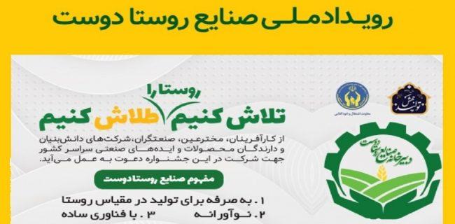 تمدید مهلت ثبتنام در جشنواره صنایع روستادوست