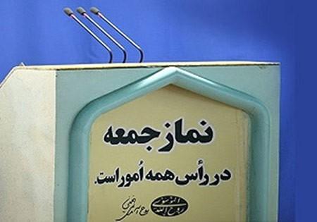 برپایی نماز جمعه در ۸ نقطه استان یزد