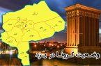 بستری ۱۵۱ بیمار مشکوک به کرونا در بخش مراقبت ویژه بیمارستان های استان