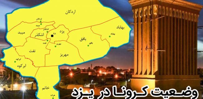 هشت شهرستان استان در وضعیت قرمز