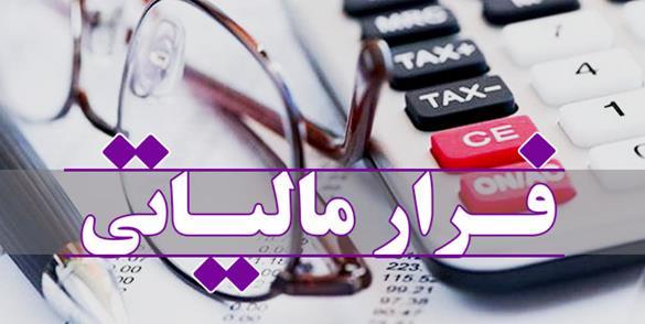 فرار مالیاتی ۱۵۰ میلیاردی یک تبعه بیگانه در یزد