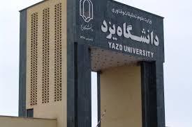 اعلام زمان آغاز سال تحصیلی جدید در دانشگاه یزد