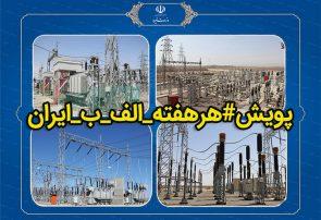 هفته نوزدهم پویش کشوری الف ب ایران در استان یزد