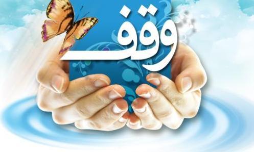 ۲۶۵ وقف جدید در یزد ثبت شد/ تلاش برای درآمدزا کردن موقوفات یزد