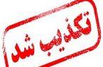 رئیس کمیته امداد امام خمینی (ره) ابرکوه شایعه تعطیلی این اداره تکذیب کرد