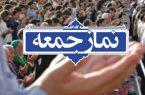 نماز جمعه در کدام مناطق استان یزد اقامه می شود؟