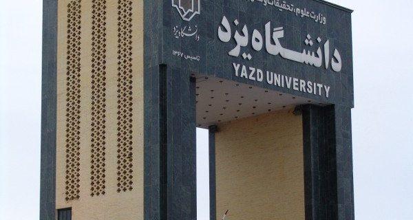 دانشگاه یزد در ردیف ۳۶ دانشگاه برتر «یو. اس. نیوز» قرار گرفت