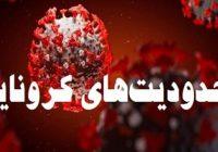 اعمال محدودیت های وضعیت قرمز در شهرستان بهاباد