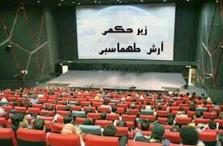 فیلم سینمایی زیر حکمی ساخته میشود