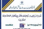 شروع ارزیابی و رتبهبندی دفاتر پیشخوان خدمات دولت در استان یزد
