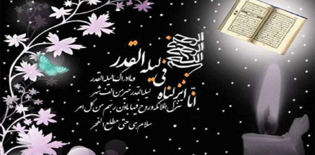 قرآن کریم در کدامیک از شبهای قدر نازل شده است؟