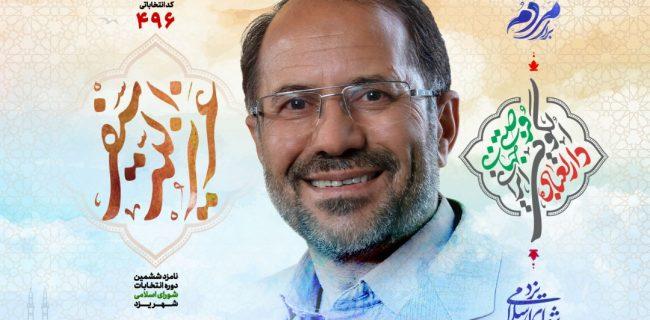 دیدگاه نخبگان یزدی در مورد مهندس عزیز الله سیفی کاندیدای ششمین دوره انتخابات شورای اسلامی شهر یزد