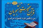 درخشش دانشجویان یزدی در سی و یکمین جشنواره قرآن و عترت دانشگاه فرهنگیان کشور