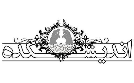 افتتاحیه اندیشکده TRiz در یزد